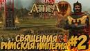 Total War Attila PG 1220 Легенда - Священная Римская Империя 2 Осада Праги!