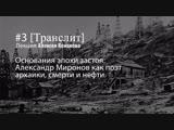 Лекция Алексея Конакова Основания эпохи застоя Александр Миронов как поэт архаики, смерти и нефти