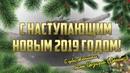 World of Tanks - Поздравление от Цезаря с НГ 2019 - Для танкистов и танкисток!