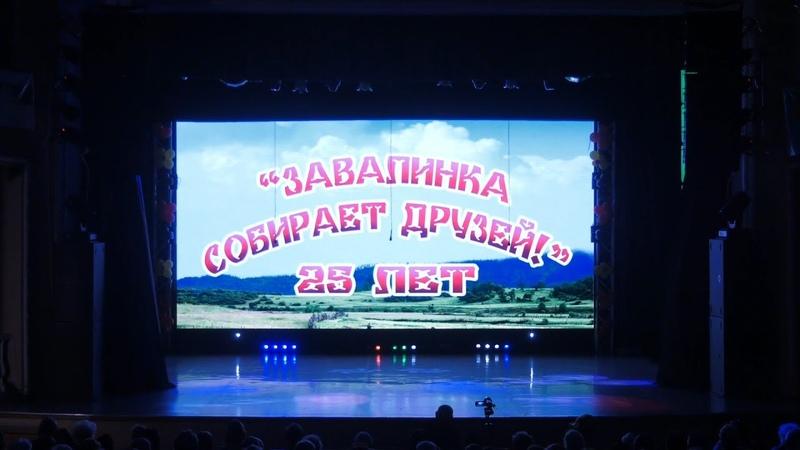 Юбилейный концерт Завалинка собирает друзей