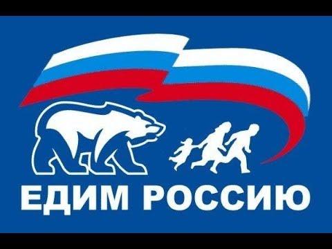 Журналисты раскрыли схему «откатов» в Единой России. Едросы наживаются даже на детях.