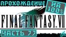 Final Fantasy VII - Прохождение. Часть 77: Затерянные в снегах. Северный ледник. Горячий источник