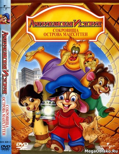 Американская история 3: Сокровища острова Манхэттен / An American Tail: The Treasure of Manhattan Island (1998/DVDRip)