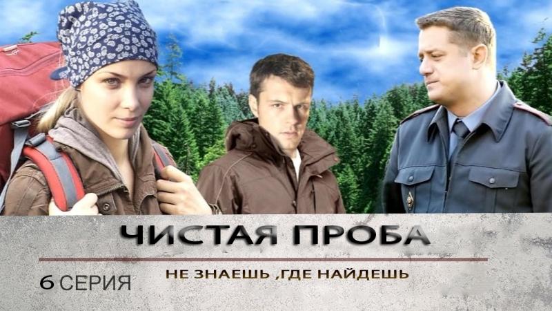 Чистая проба. 6 серия.(2011)