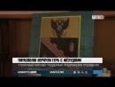 Тирасполю вернули герб с жёлудями