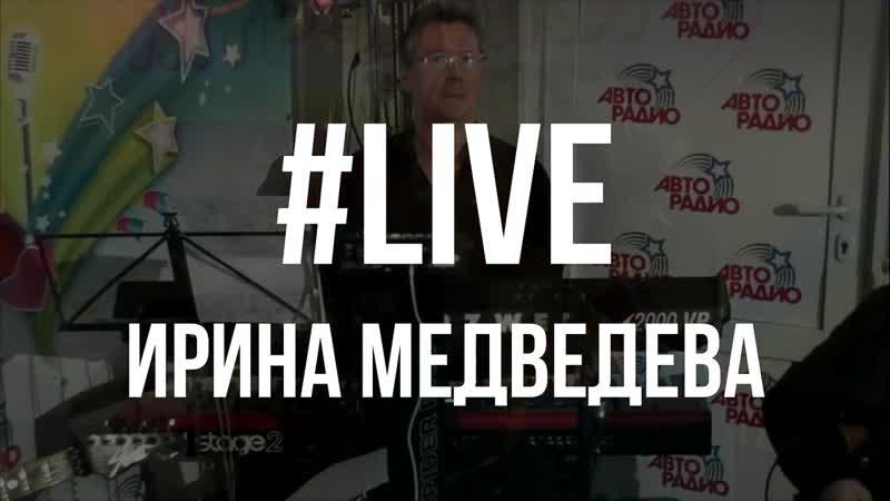 Ирина Медведева – Ты, теперь я знаю, ты на свете есть (А. Пугачева) LIVE Авторадио