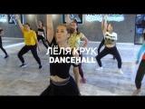 PROКАЧ DANCEHALL КРУК ЛЁЛЯ