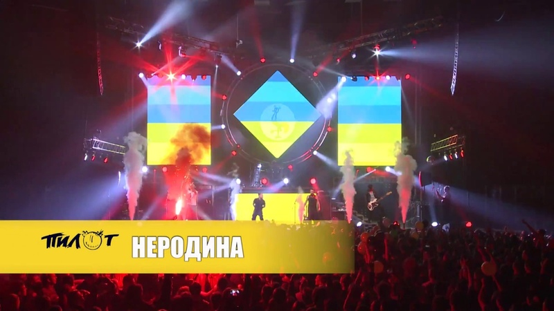 ПИЛОТ - Неродина (LIVE, «Двадцатничек!» в Юбилейном 11.02.17)