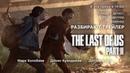 Разбор трейлера Last of Us 2