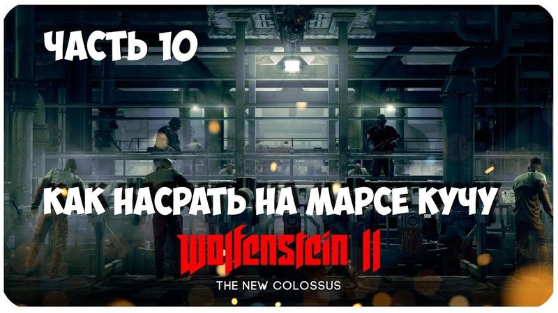 Wolfenstein II The New Colossus Как насрать на марсе кучу Часть 10