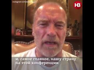 Арнольд Шварценеггер