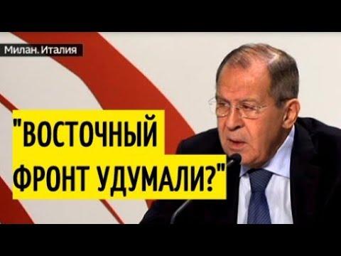 Не надоело сдерживать Россию! Лавров РАСКРИТИКОВАЛ европейцев у них на глазах! Хлёсткая РЕЧЬ!