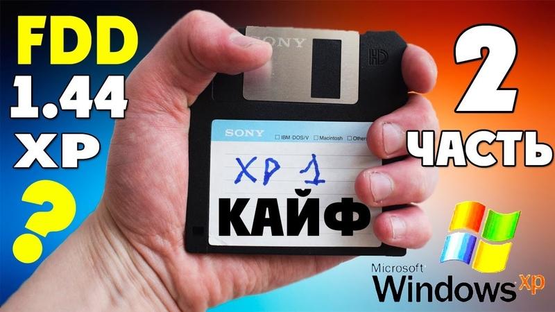 Установка Windows XP С ДИСКЕТ на современный компьютер Часть 2