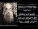 Документальный фильм Соль Земли. Протоиерей Николай Рагозин.