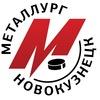 ХК «Металлург» (Новокузнецк)