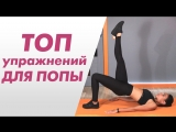 Качаем ПОПУ ● тренировка для НОГ и ЯГОДИЦ