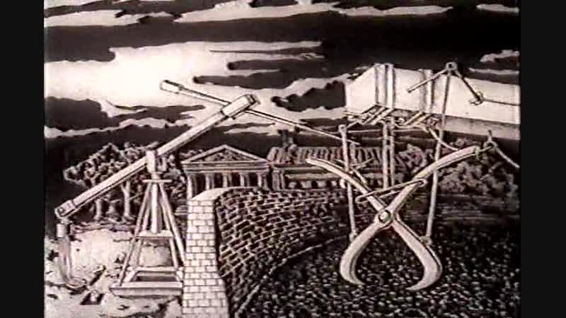 От Архимеда до наших дней (1982) Леннаучфильм