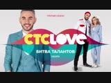 Третий сезон «Битвы талантов» на СТС Love