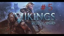 БОСС ЖЕЛЕЗНЫЙ СТРАЖ ТОПИ ДА ЖЕЛЕЗО Vikings Wolves of Midgard 5