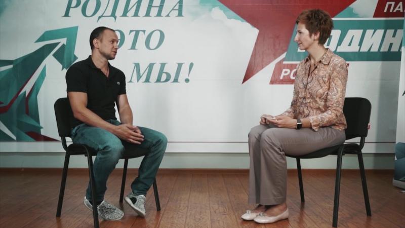 Лукашов Д. П. Интервью с кандидатом от партии Родина.