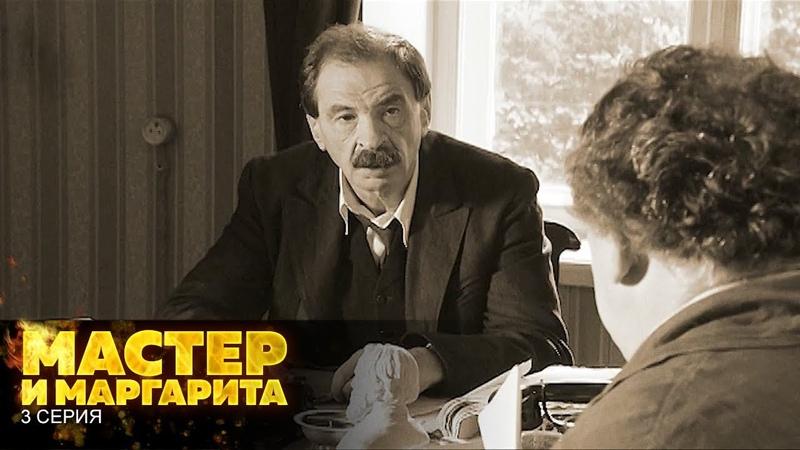 Мастер и Маргарита | 3 Серия