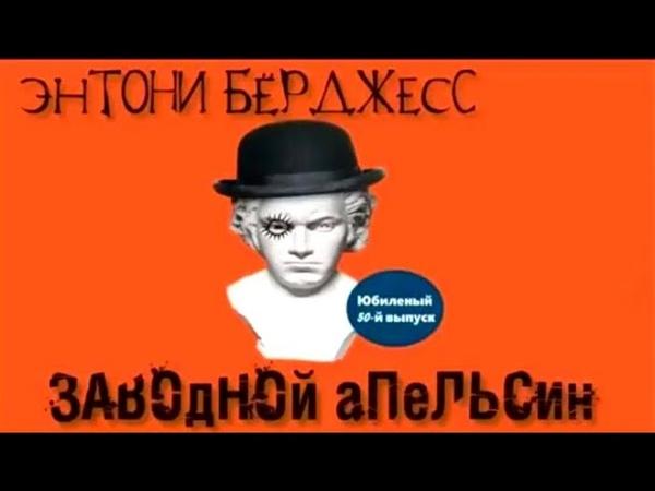 Заводной апельсин | Энтони Берджесс (аудиокнига)
