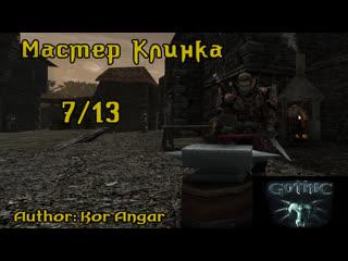 (7/13) Миненталь, II глава / Мастер Клинка / Готика 2 НВ