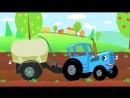 Песенки для детей Синий трактор Овощи Как сказал профессор кислых щей