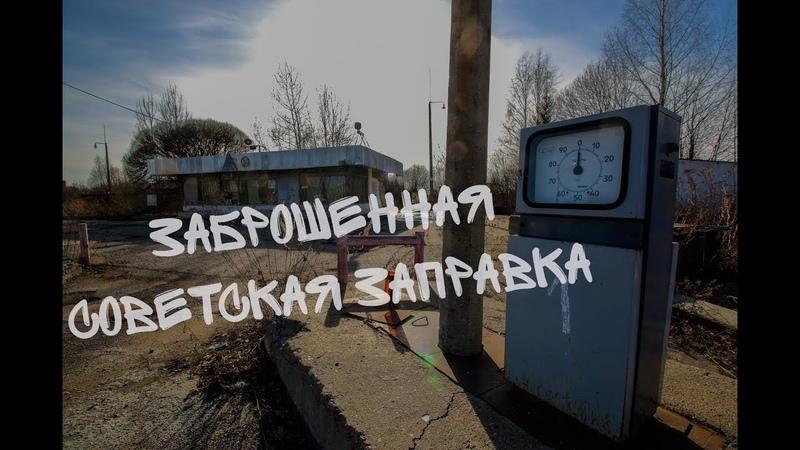 Заброшенная Советская заправка \ Глазов (Удмуртия) \ vlog путешествий 135