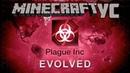 Сибирский Игрок и Plague Inc - Evolved 1