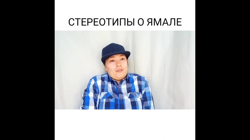 Стереотипы о Ямале