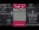 Видео объявление аренды помещения РА Vip