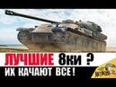 ЭТИ 8ки КАЧАЮТ ВСЕ! САМЫЕ ПОПУЛЯРНЫЕ ТАНКИ в World of Tanks!