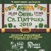 15.03 - День Святого Патрика 2019 - Opera (С-Пб)