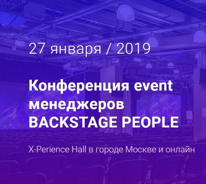 Афиша Москва 27.01 / BACKSTAGE PEOPLE / Конференция