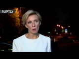 Мария Захарова прокомментировала убийство Захарченко