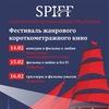 Кинофестиваль жанрового кино SPIFF