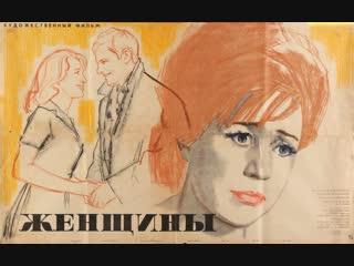 Женщины (1965, СССР) Автор идеи_ Павел Любимов. Гл.роли_ Инна Макарова, Нина Сазонова, Виталий Солом