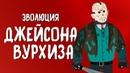 ДЖЕЙСОН ВУРХИЗ ЭВОЛЮЦИЯ ПЯТНИЦА 13 АНИМАЦИЯ
