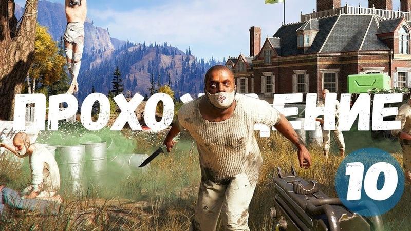 Far Cry 5 ╬ ГРЕХИ ОТЦА 10