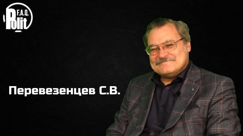 Перевезенцев С.В. Интервью. О российском образовании, о молодости и 90-х годах...