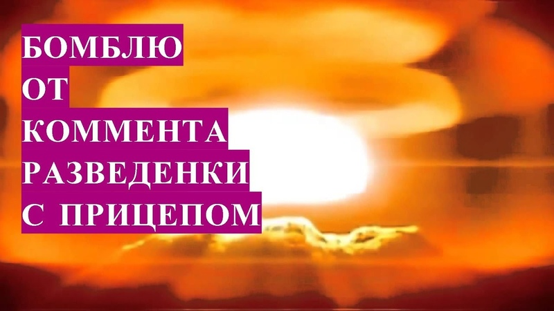 БОМБЛЮ от комментария РАЗВЕДЕНКИ С ПРИЦЕПОМ