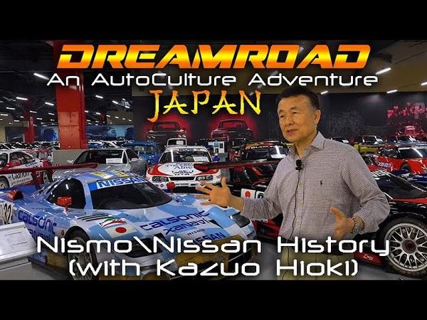 Dreamroad Япония 8. Nissan в автоспорте. История Nismo от экс-главы Nismo [4K]