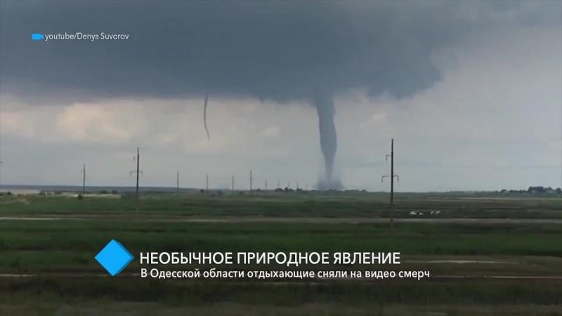 В Одесской области отдыхающие сняли на видео смерч mp4