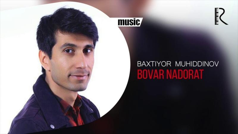 Baxtiyor Muhiddinov - Bovar nadorat | Бахтиёр Мухиддинов - Бовар надорат (music version)