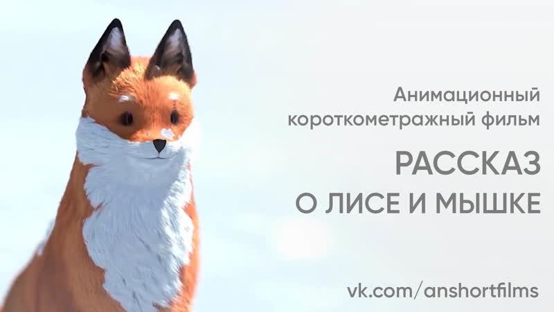 Анимационный фильм Рассказ о лисе и мышке от ESMA