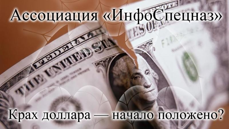 Крах доллара — начало положено