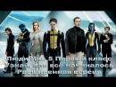 Люди Икс 05 Первый класс - Узнай, как всё начиналось Расширенная версия 2011