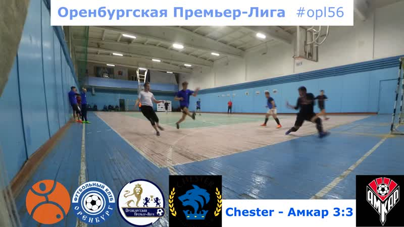 5 тур Chester Амкар 3 3