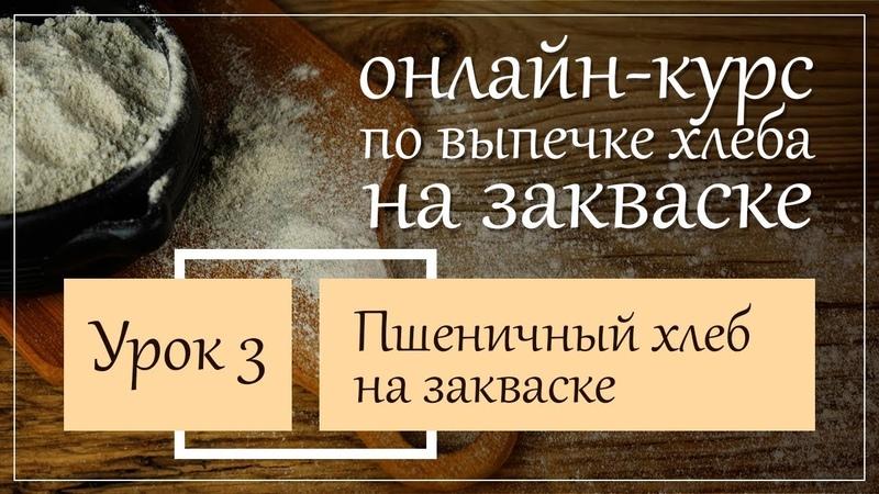 Пшеничный хлеб формовка буханок 2 расстойка
